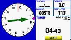 GPSMAP585_15