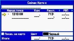 GPSMAP585_17