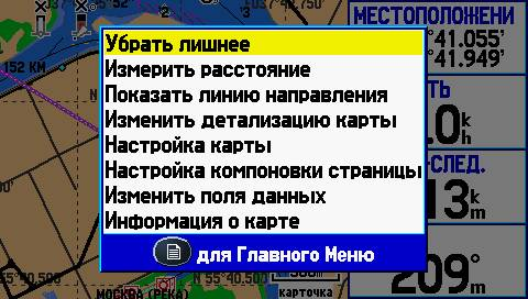 GPSMAP585_20