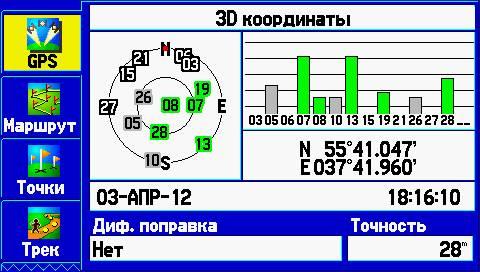 GPSMAP585_22
