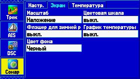 GPSMAP585_23