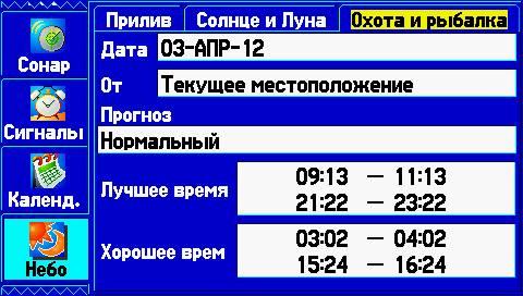 GPSMAP585_24