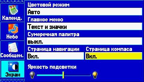 GPSMAP585_25