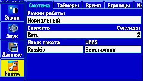 GPSMAP585_26