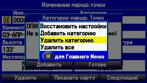 GPSMAP585_27