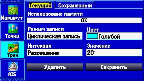 GPSMAP585_28