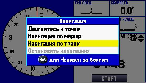 GPSMAP585_29
