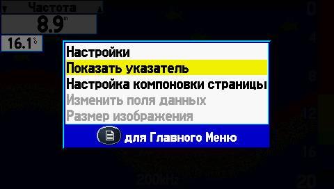 GPSMAP585_33