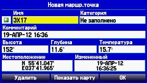 GPSMAP585_35